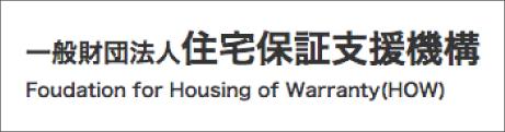 一般財団法人 住宅保証支援機構