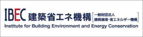 一般財団法人 建築環境・省エネルギー機構