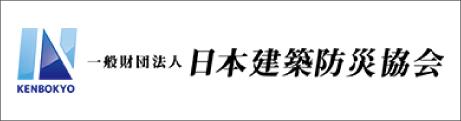 一般財団法人 日本建築防災協会