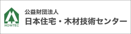 公益財団法人 日本住宅・木材技術センター