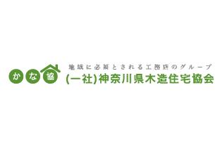 一般社団法人 神奈川県木造住宅協会